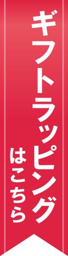無料ラッピングキャンペーン開催中!